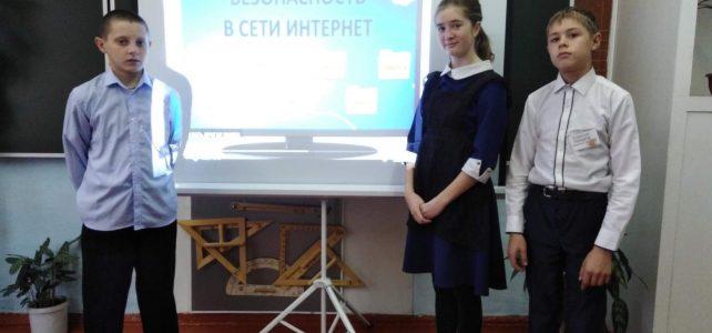 В школе прошел Единый урок по безопасности в сети Интернет